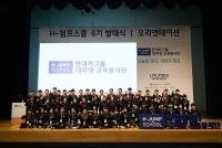hyundai khoi dong chuong trinh h jump school tai viet nam